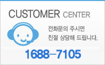 customer center  tel : 1688-7105